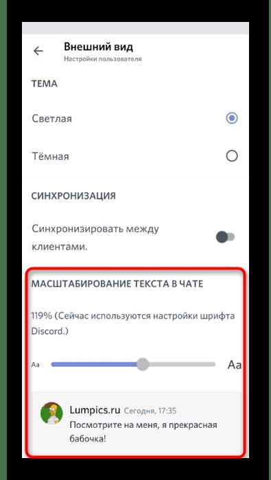 Управление масштабированием в настройках внешнего вида в мобильном приложении Discord