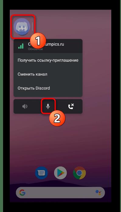 Управление микрофоном через мобильный оверлей в приложении Discord