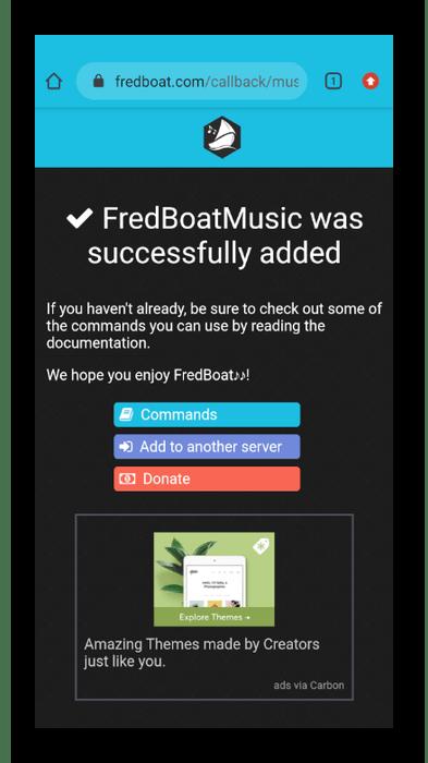 Успешное добавление музыкального бота через мобильное приложение Discord