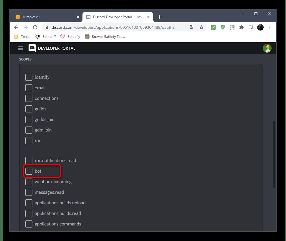 Установка отметки для бота при его первой авторизации на сервере в Discord