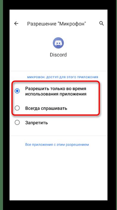 Установка разрешения на использование звука через системные параметры в мобильном приложении Discord