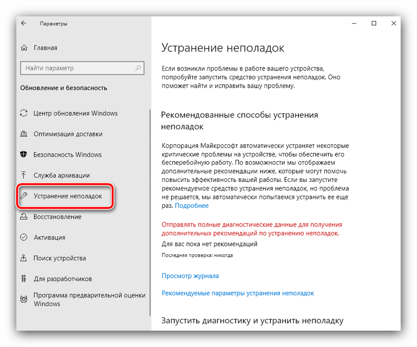Устранение неполадок в параметрах для устранения ошибки «Сбой при удалённом вызове процедуры» в Windows 10