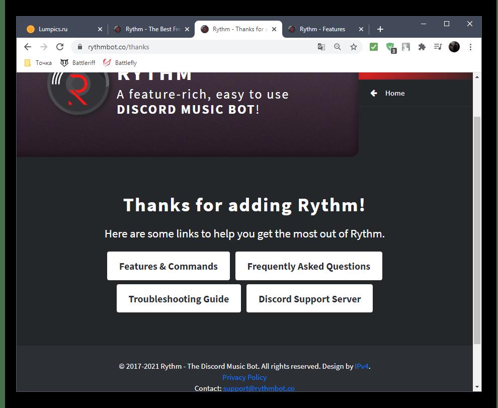 Уведомление об успешном добавлении музкального бота RythmBot на сервере в Discord на компьютере