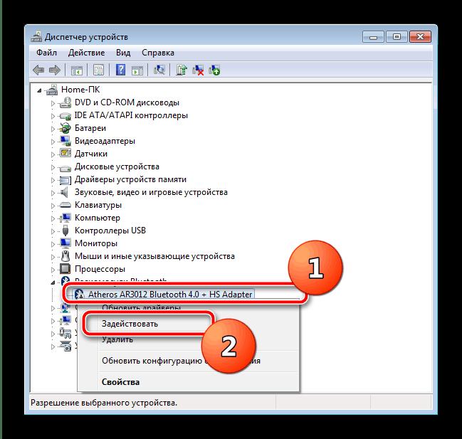 Включение Bluetooth на компьютере через Диспетчер устройств