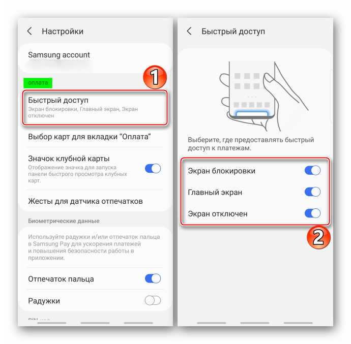 Включение быстрого доступа к Samsung Pay