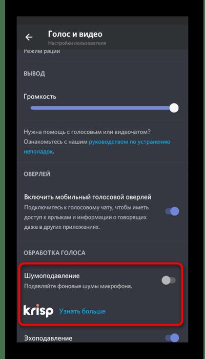 Включение функции шумоподавления для устранения эхо в мобильном приложении Discord