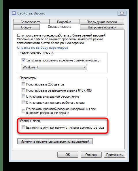 Включение функции запуска программы от имени администратора для решения проблемы с черным экраном в Discord на Windows 7