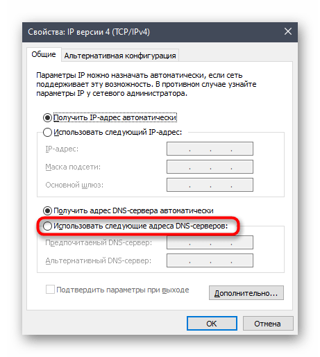 Включение параметра для ручного ввода сервера для решения проблемы с бесконечной загрузкой Discord