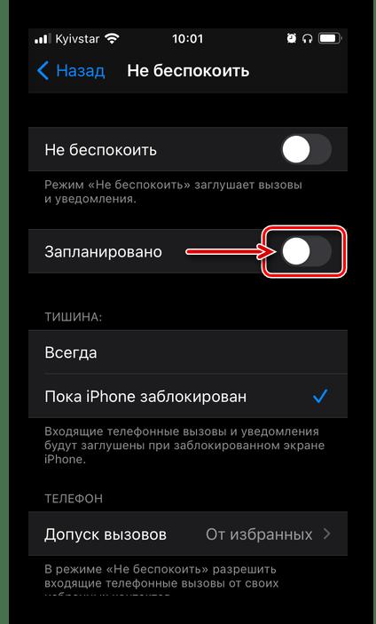 Включение планирования в режиме Не беспокоить в настройках на iPhone