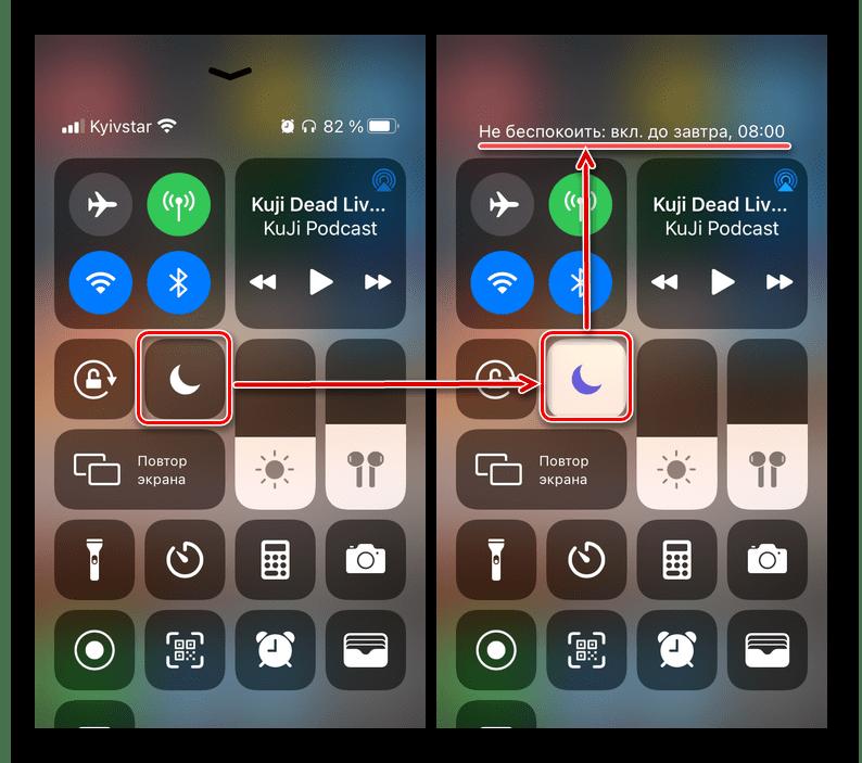 Включение режима Не беспокоить через пункт управления на iPhone