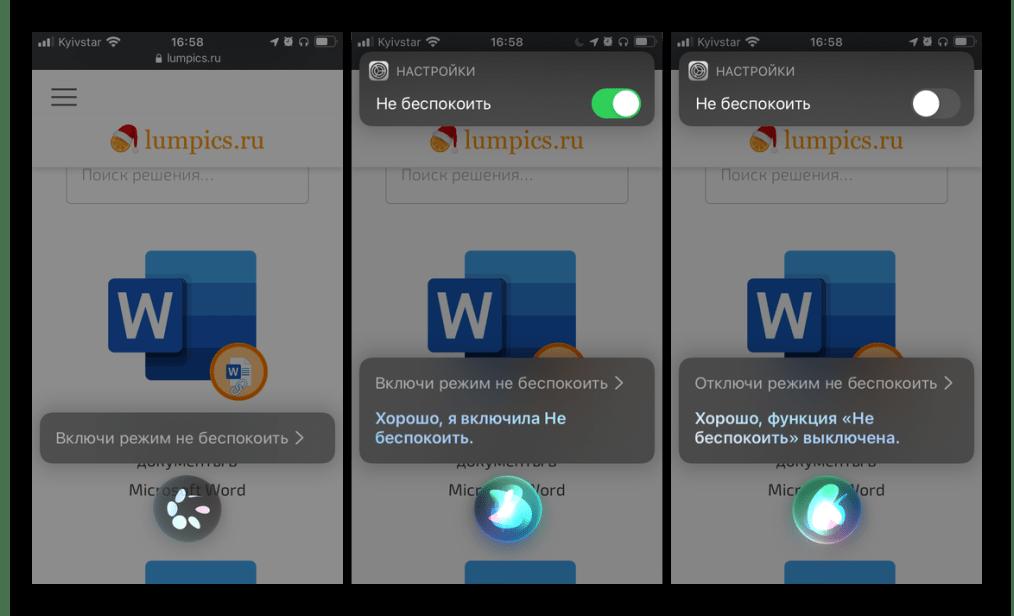Включение режима Не беспокоить с помощью Siri на iPhone