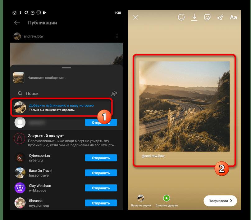 Возможность добавления ссылки в историю в приложении Instagram