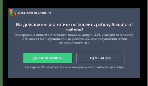 Временное отключение антивируса для решения ошибки Installation has failed при установке Discord на компьютер