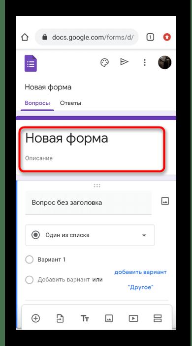Ввод названия опроса в мобильном приложении Discord через онлайн-сервис