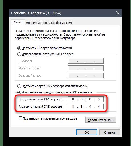 Ввод нового адреса для получения доменных имен для решения проблем с запуском Discord на компьютере