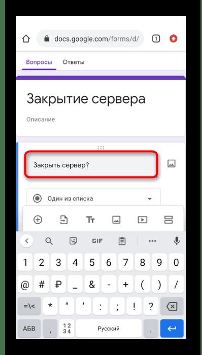 Ввод вопроса для голосования в мобильном приложении Discord через онлайн-сервис