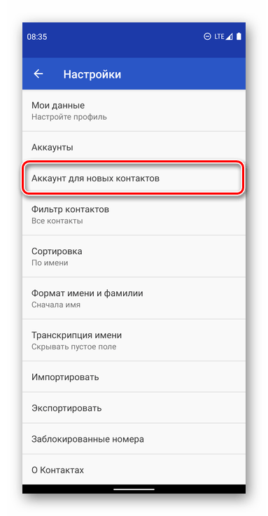 Выбор аккаунта для новых контактов в приложении Контакты на мобильном устройстве с Android