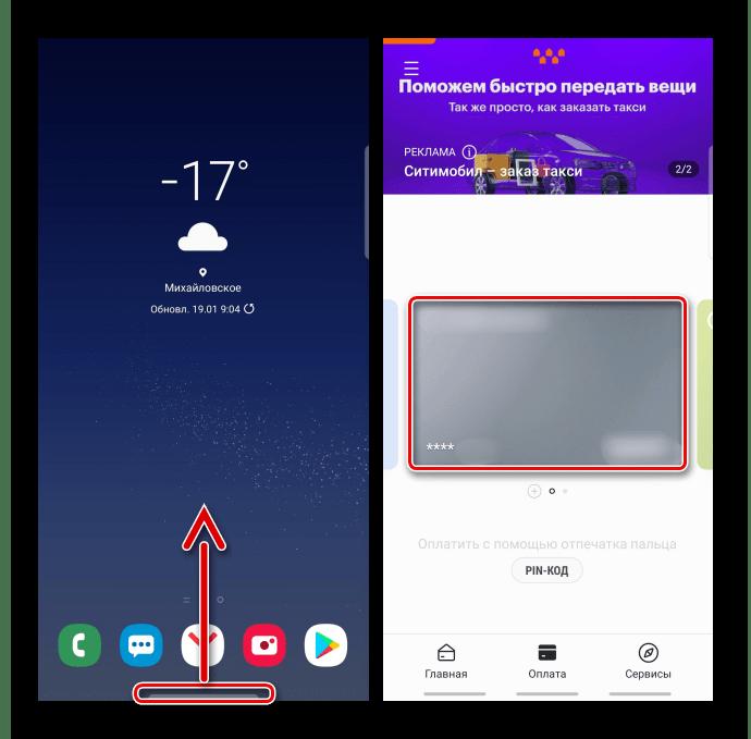 Выбор банковской карты для оплаты с помощью Samsung Pay