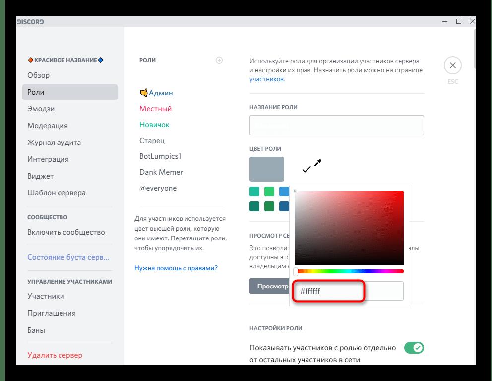 Выбор цвета роли для невидимого ника при белой теме в Discord на компьютере