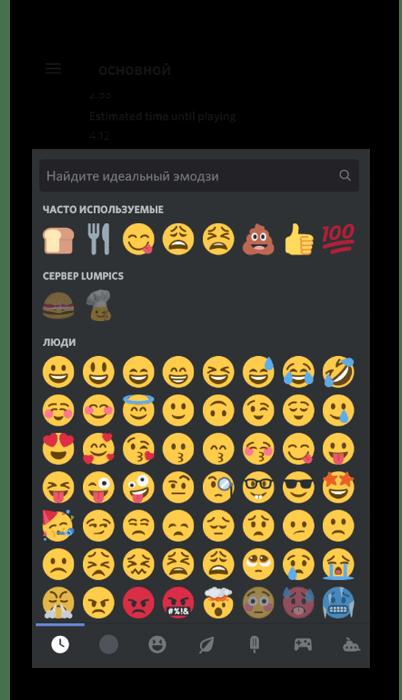 Выбор эмодзи реакции для опроса в мобильном приложении Discord