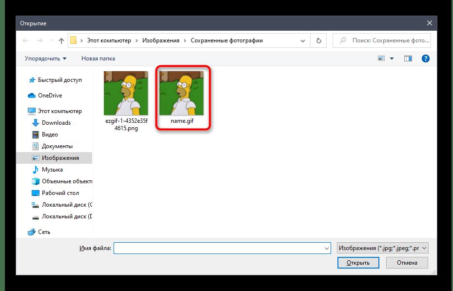 Создание анимированной аватарки в Discord