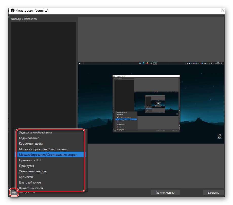 Выбор фильтра из списка для применения к захвату видео с экрана в OBS Studio