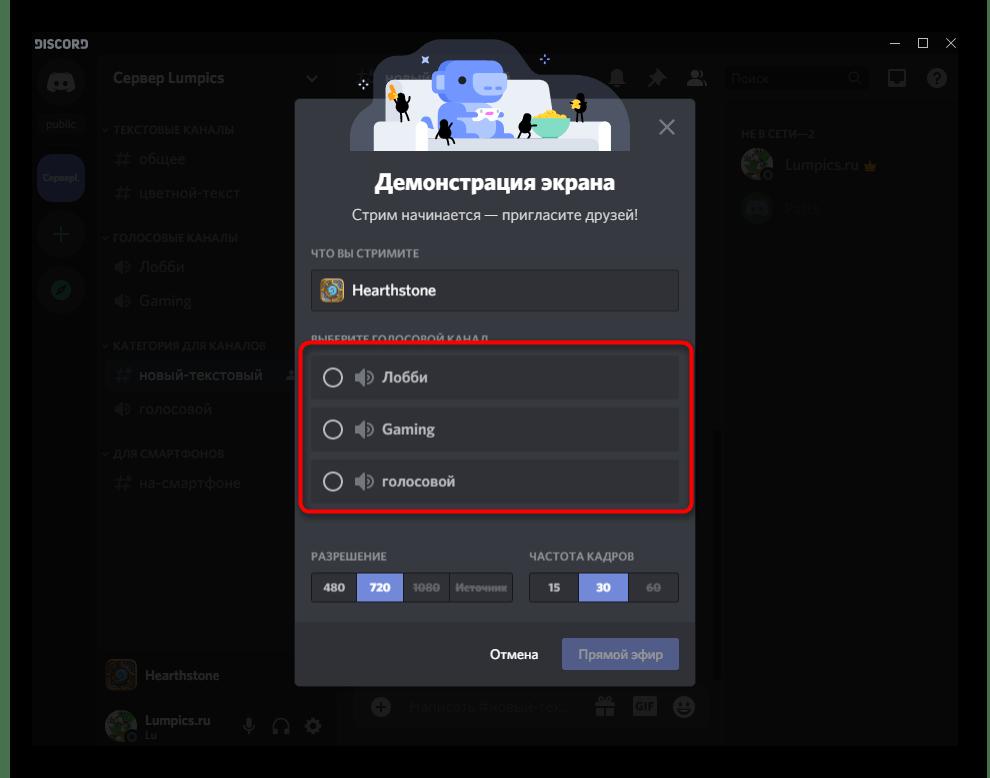 Выбор голосового канала для подключения при настройке стрима в Discord
