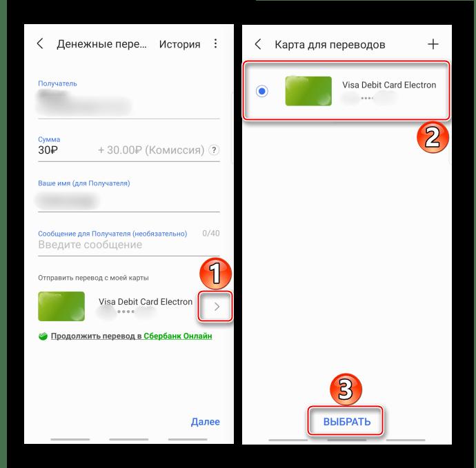 Выбор карты для списания средств в Samsung Pay