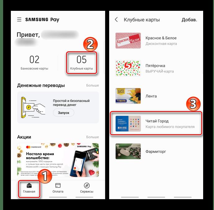 Выбор карты лояльности в Samsung Pay