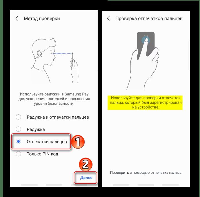 Выбор метода проверки в Samsung Pay