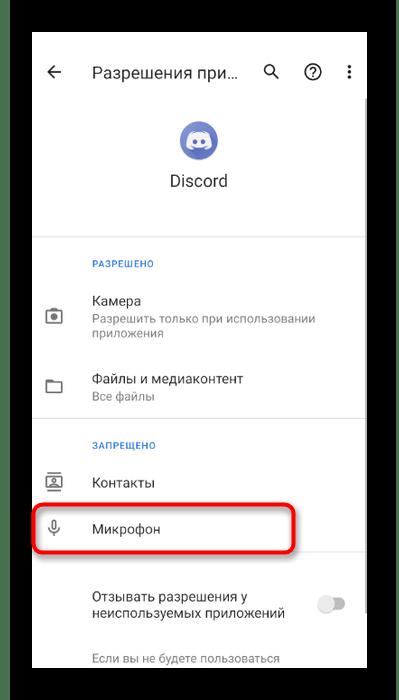 Выбор микрофона в списке запретов для решения проблемы с отображением микрофона в мобильном приложении Discord