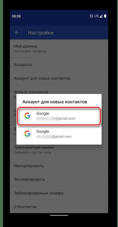 Выбор нового аккаунта для новых контактов в приложении Контакты на мобильном устройстве с Android