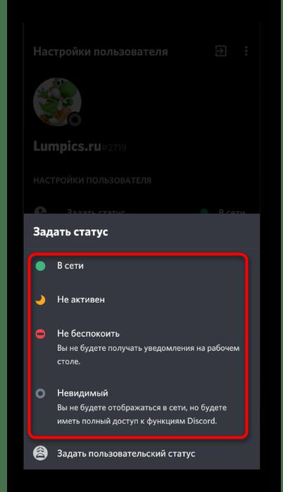 Выбор нового статуса пользователя в мобильном приложении Discord