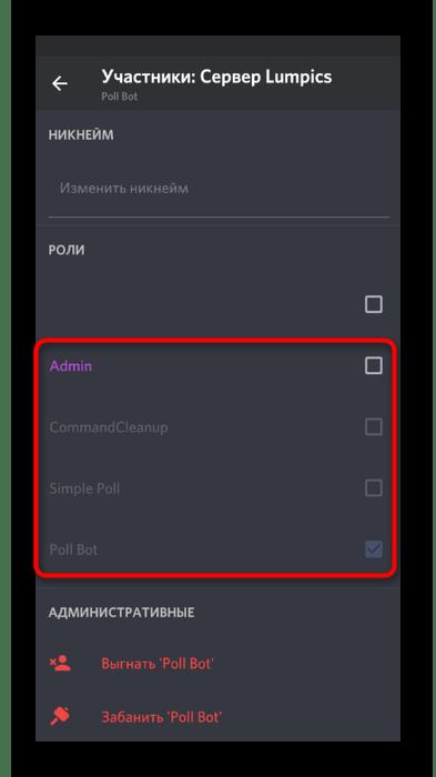 Выбор новой роли для бота при его настройке на сервере в мобильном приложении Discord