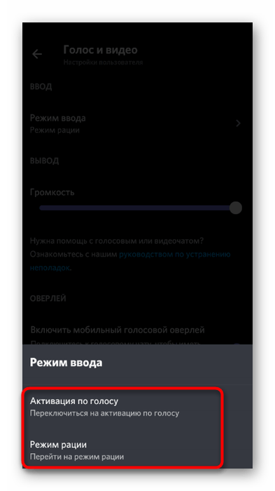 Выбор одного из режимов ввода при настройке микрофона в мобильном приложении Discord
