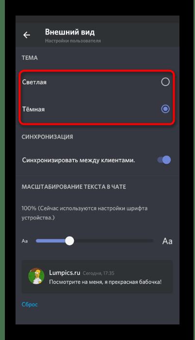 Выбор одной из доступных тем внешнего вида в мобильном приложении Discord