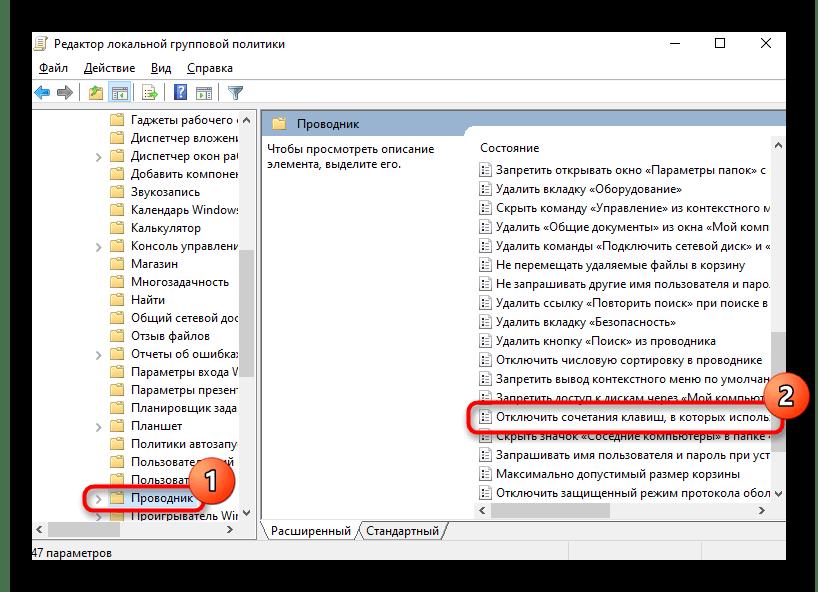 Выбор политики для редактирования в Редакторе локальной групповой политики для отключения сочетаний с клавишей Windows