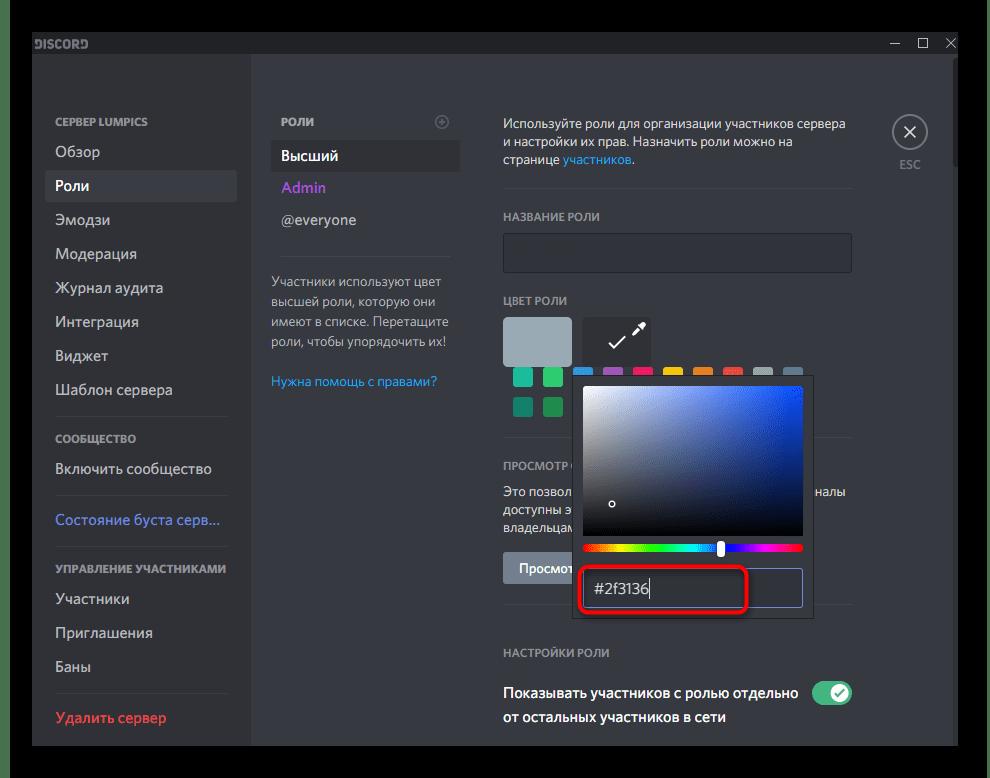 Выбор пользовательского цвета роли для создания невидимого ника в Discord на компьютере