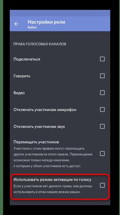 Выбор права использования режима активации по голосу в мобильном приложении Discord
