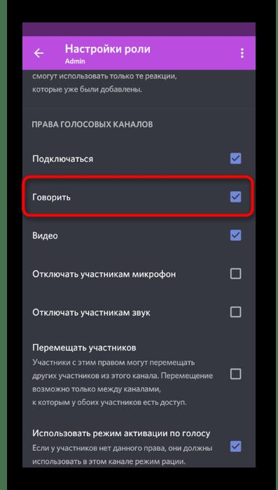 Выбор права на использование микрофона в мобильном приложении Discord
