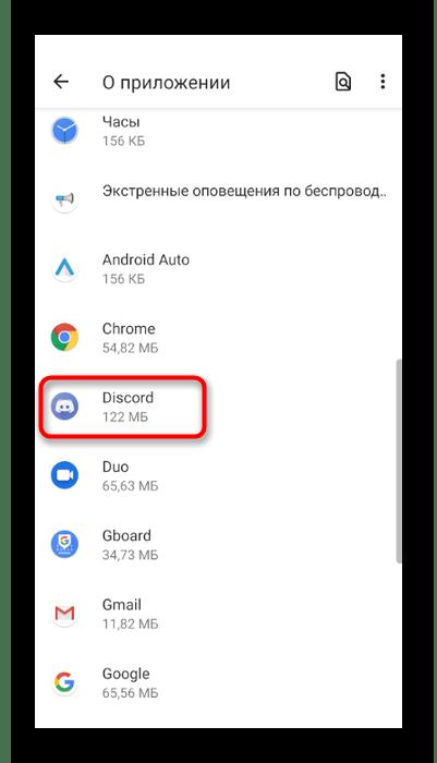 Выбор приложения для решения проблемы с отображением микрофона в мобильном приложении Discord