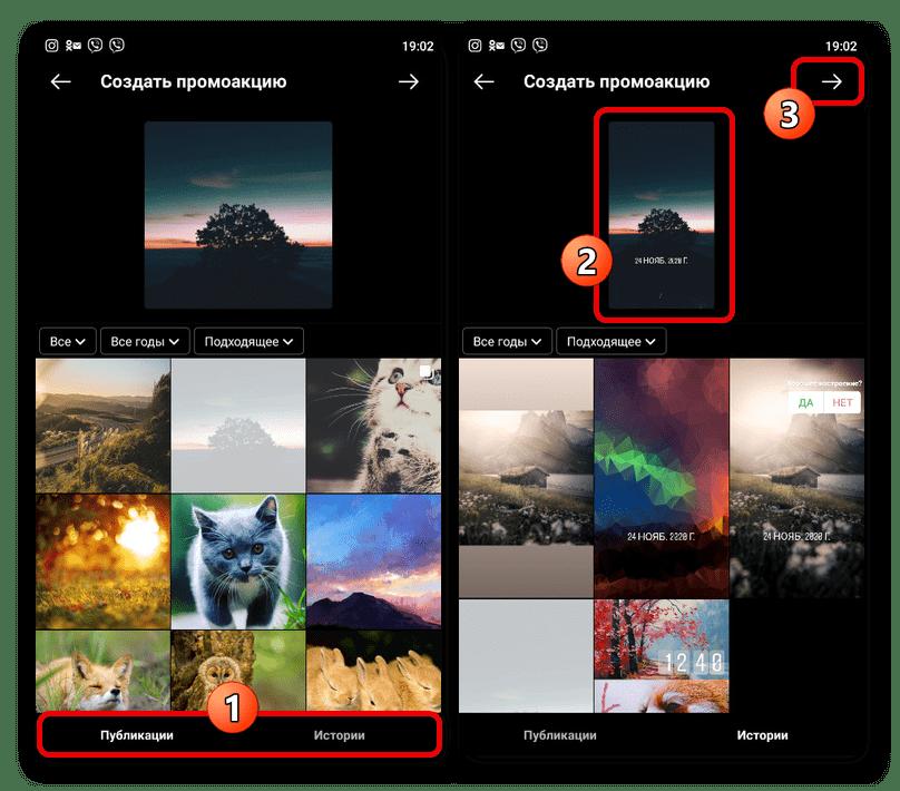 Выбор публикации для продвижения в приложении Instagram