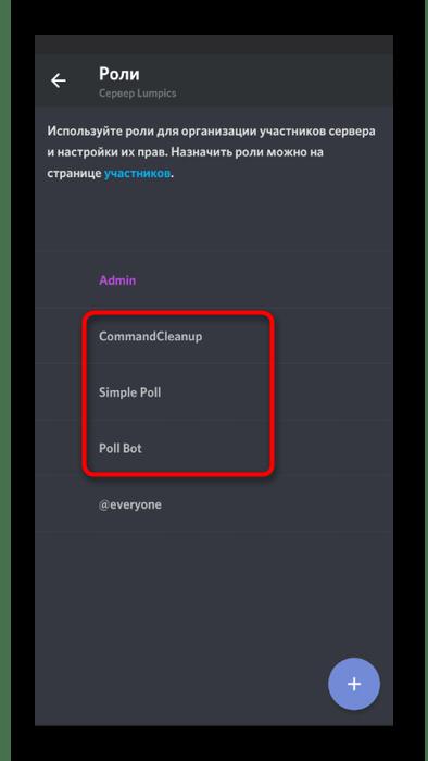 Выбор роли бота для его настройки на сервере в мобильном приложении Discord