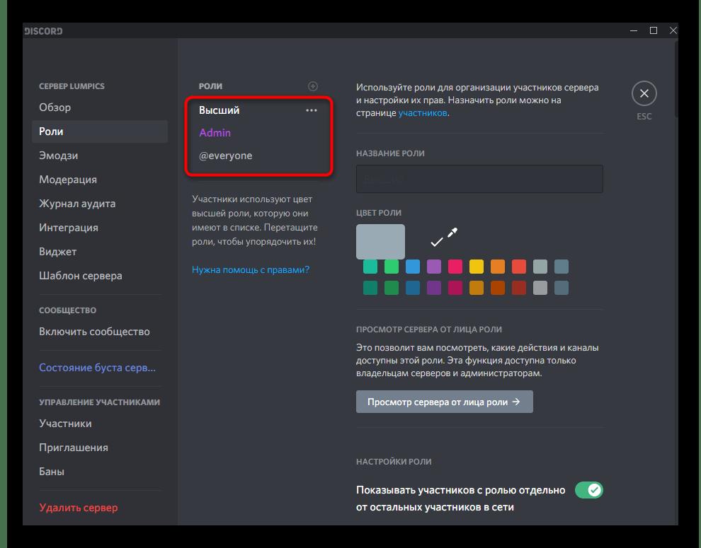 Выбор роли для настройки права на использование веб-камеры в Discord на компьютере