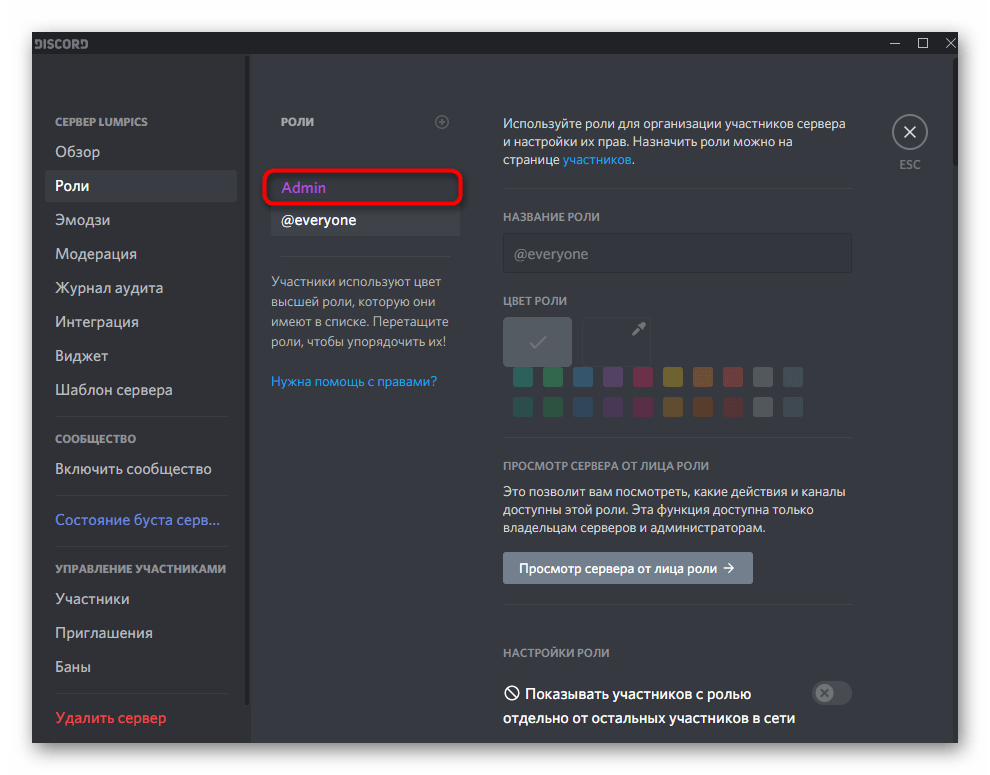 Выбор роли для настройки разрешений на использование микрофона в Discord на компьютере