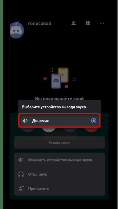 Выбор устройства вывода при звонке через мобильное приложение Discord