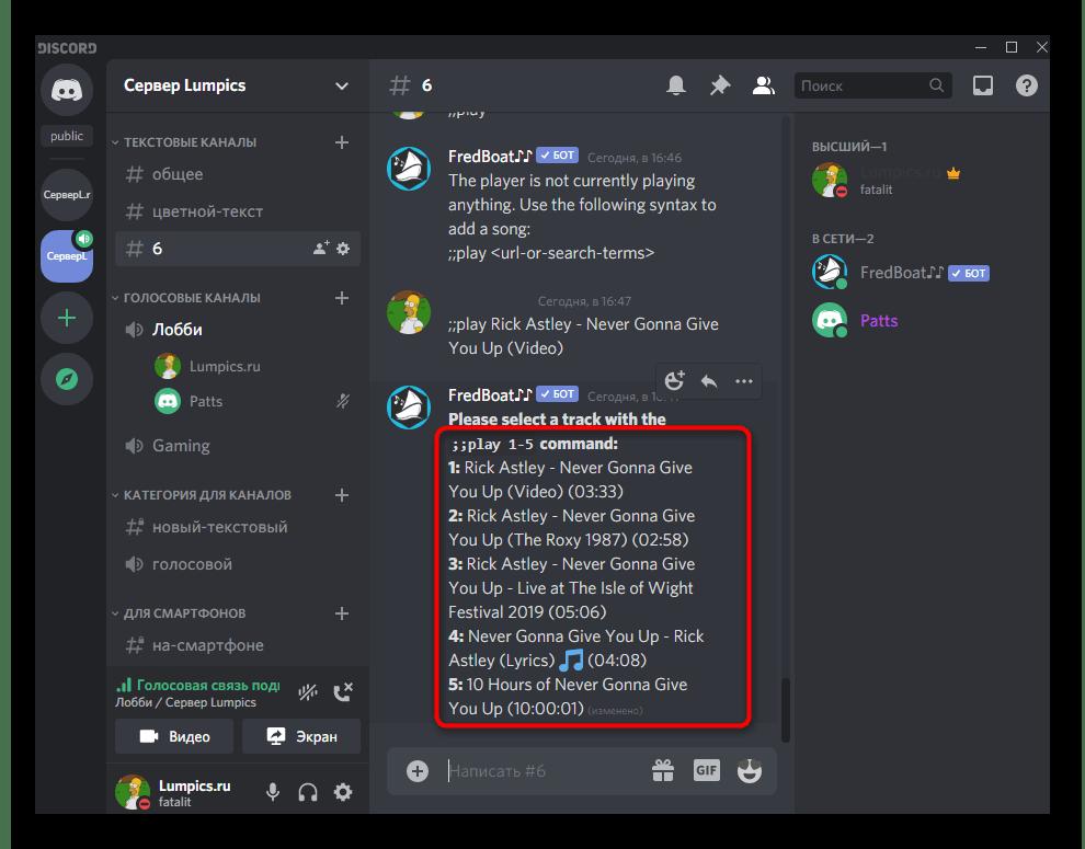 Выбор варианта композиции для воспроизведения через музыкального бота FredBoat на сервере в Discord на компьютере