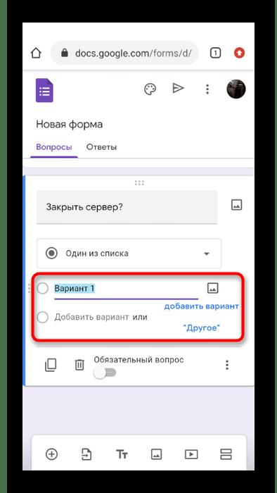Выбор вариантов ответов для голосования в мобильном приложении Discord через онлайн-сервис