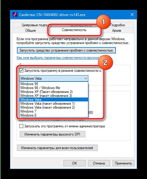 Выбор запуска совместимости для устранения ошибки Невозможно выполнить DPInst.exe на имеющейся системе