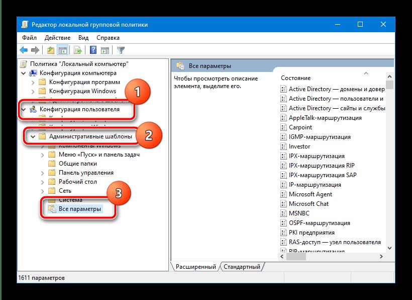 Выбрать параметры для устранения ошибки «Операция отменена вследствие действующих ограничений»